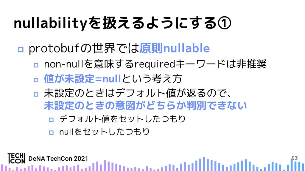 53 nullabilityを扱えるようにする① p protobufの世界では原則nulla...
