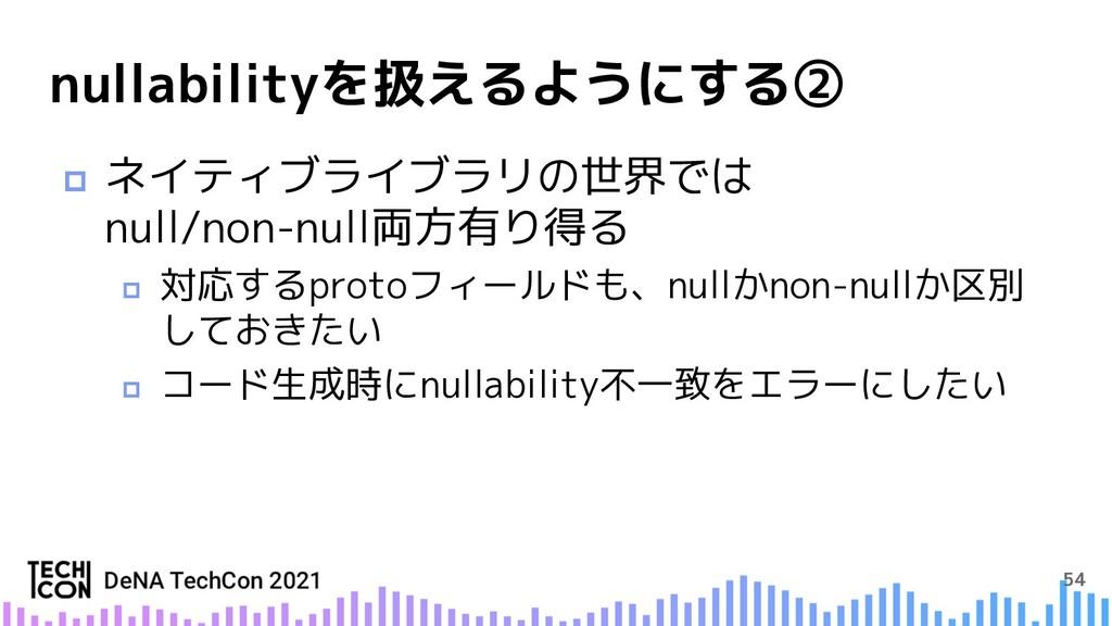 54 nullabilityを扱えるようにする② p ネイティブライブラリの世界では null...