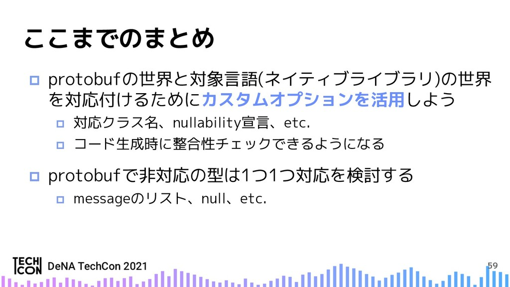 59 ここまでのまとめ p protobufの世界と対象言語(ネイティブライブラリ)の世界 を...