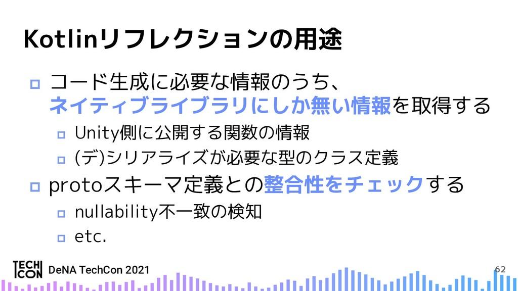 62 Kotlinリフレクションの用途 p コード生成に必要な情報のうち、 ネイティブライブラ...