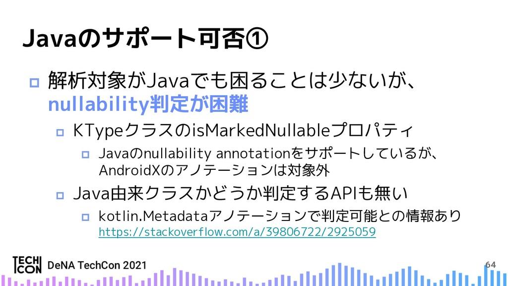 64 Javaのサポート可否① p 解析対象がJavaでも困ることは少ないが、 nullabi...