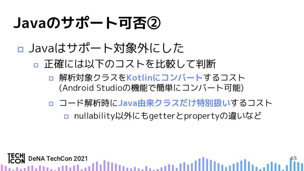 65 Javaのサポート可否② p Javaはサポート対象外にした p 正確には以下のコストを...