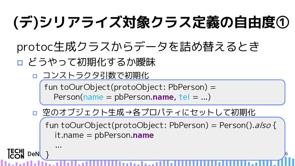 66 (デ)シリアライズ対象クラス定義の自由度① protoc生成クラスからデータを詰め替える...