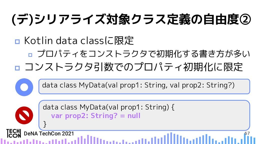 67 (デ)シリアライズ対象クラス定義の自由度② p Kotlin data classに限定...
