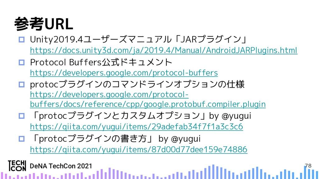 78 参考URL p Unity2019.4ユーザーズマニュアル「JARプラグイン」 http...