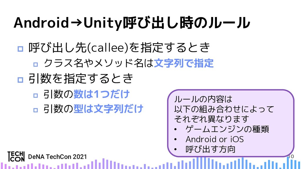10 Android→Unity呼び出し時のルール p 呼び出し先(callee)を指定すると...