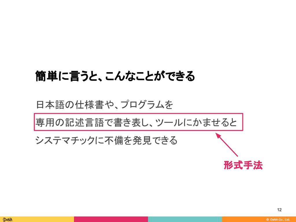 簡単に言うと、こんなことができる 日本語の仕様書や、プログラムを 専用の記述言語で書き表し、ツ...