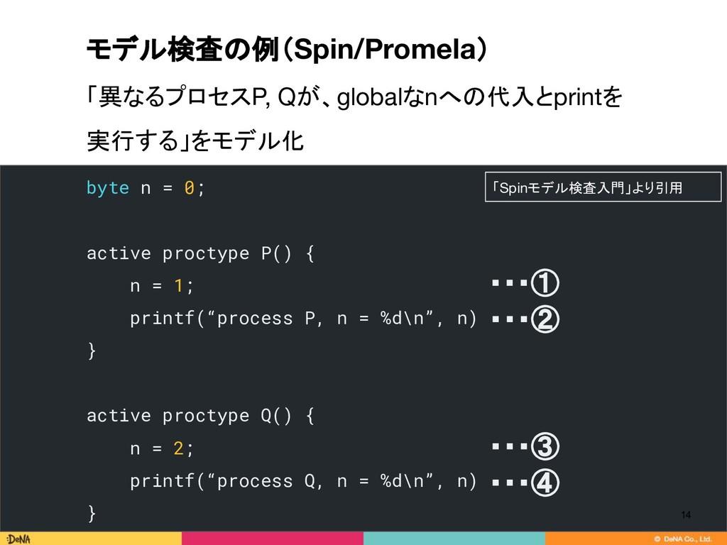 byte n = 0; active proctype P() { n = 1; printf...
