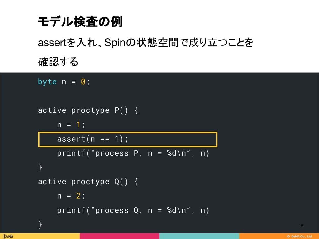 byte n = 0; active proctype P() { n = 1; assert...