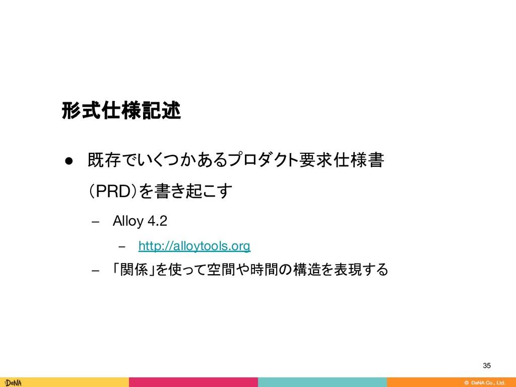 形式仕様記述 ● 既存でいくつかあるプロダクト要求仕様書 (PRD)を書き起こす − Allo...