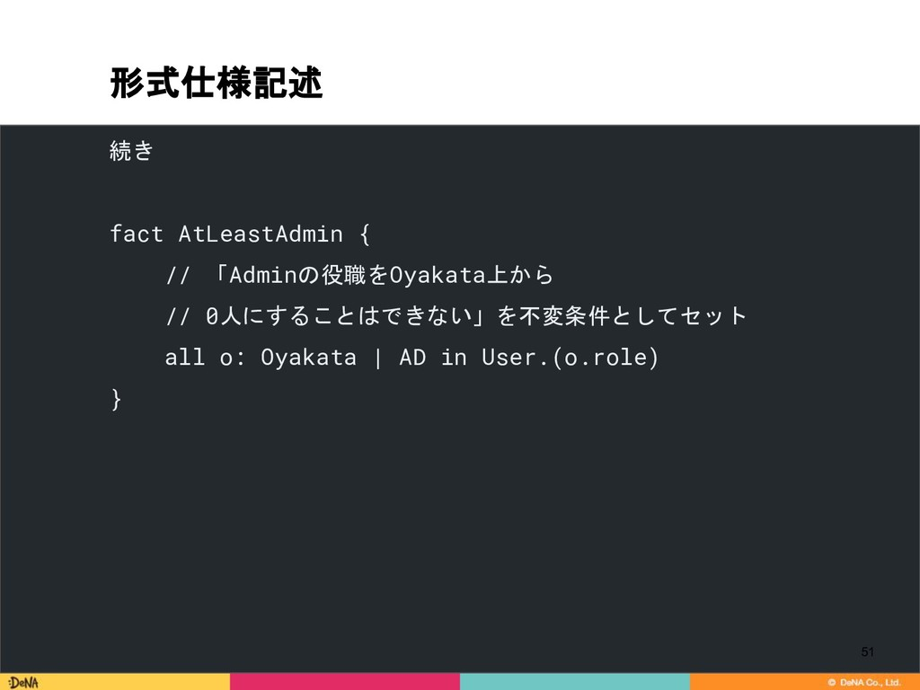 形式仕様記述 続き fact AtLeastAdmin { // 「Adminの役職をOyak...