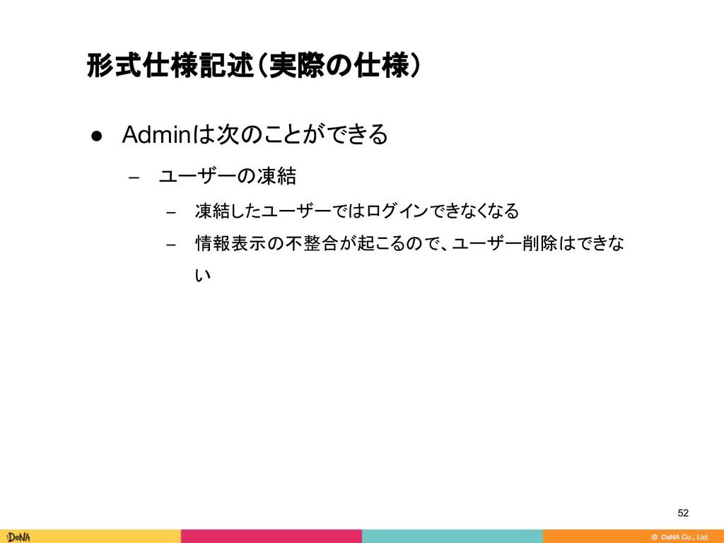 形式仕様記述(実際の仕様) ● Adminは次のことができる − ユーザーの凍結 − 凍結した...