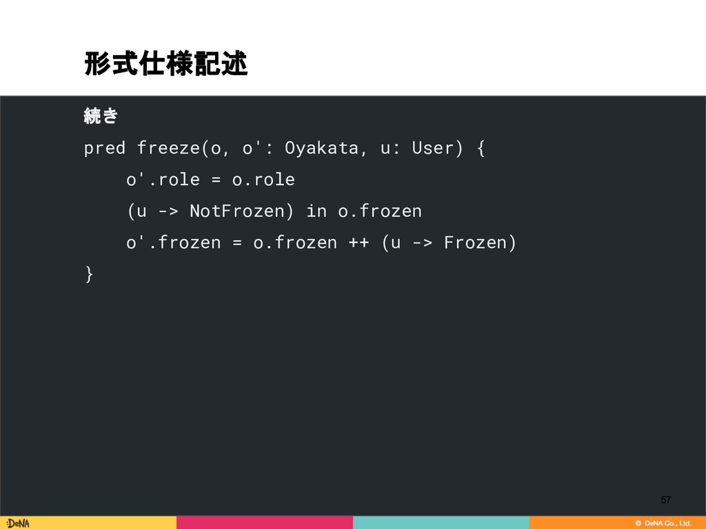 形式仕様記述 続き pred freeze(o, o': Oyakata, u: User) ...
