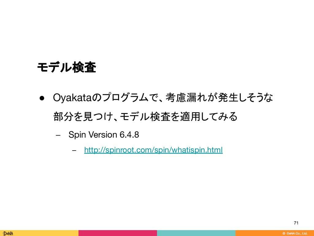 モデル検査 ● Oyakataのプログラムで、考慮漏れが発生しそうな 部分を見つけ、モデル検査...