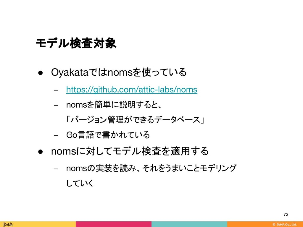 モデル検査対象 ● Oyakataではnomsを使っている − https://github....