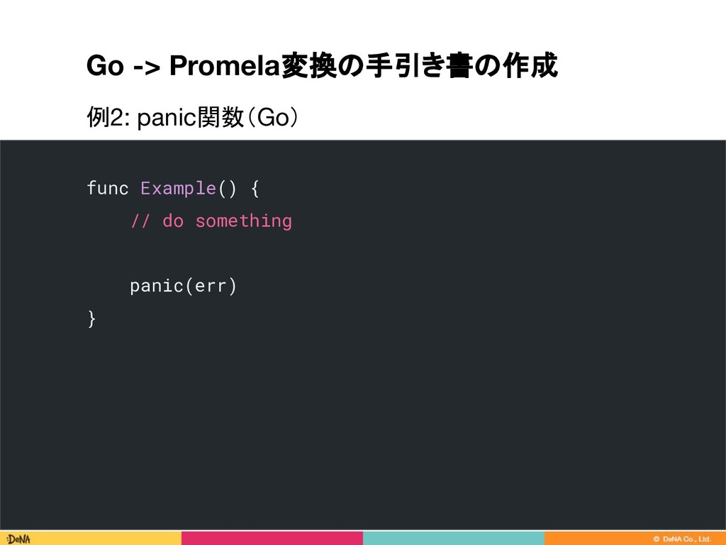 Go -> Promela変換の手引き書の作成 77 func Example() { // ...