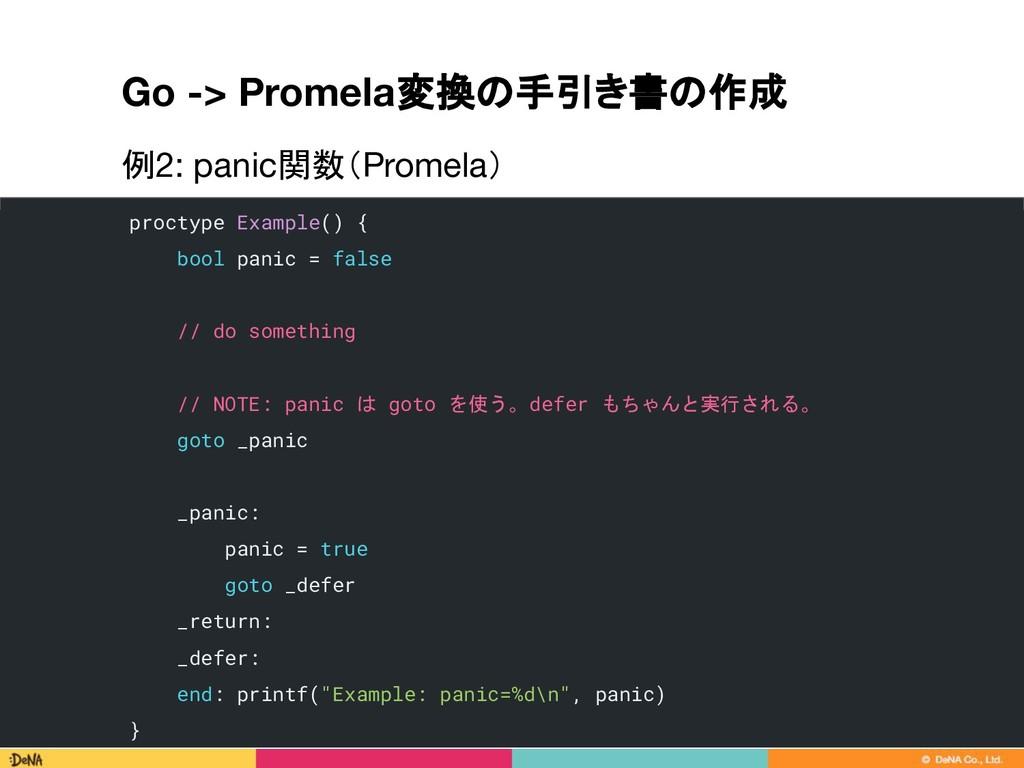 Go -> Promela変換の手引き書の作成 例2: panic関数(Promela) 78...