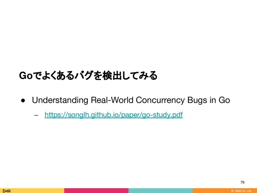 Goでよくあるバグを検出してみる ● Understanding Real-World Con...