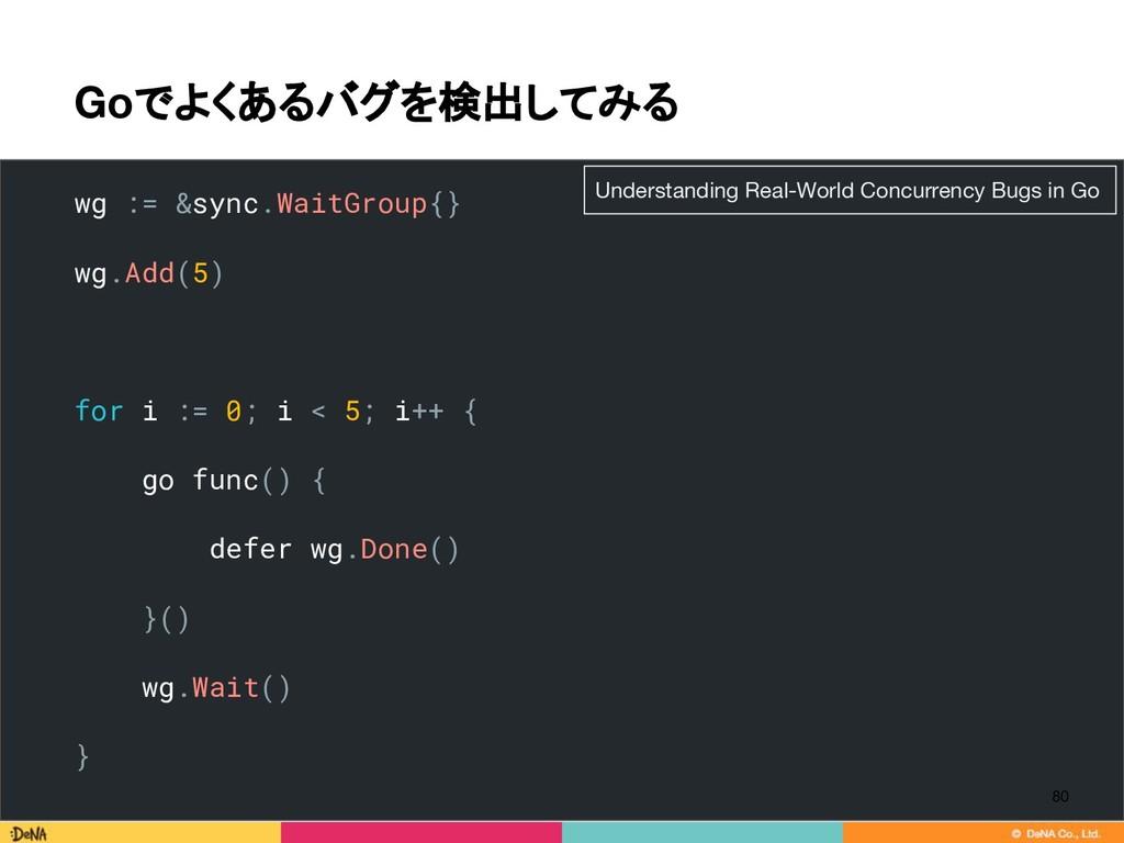 Goでよくあるバグを検出してみる wg := &sync.WaitGroup{} wg.Add...