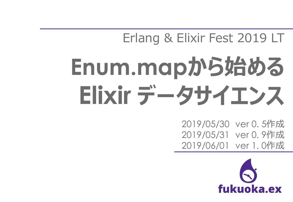 Erlang & Elixir Fest 2019 LT Enum.mapから始める Elix...