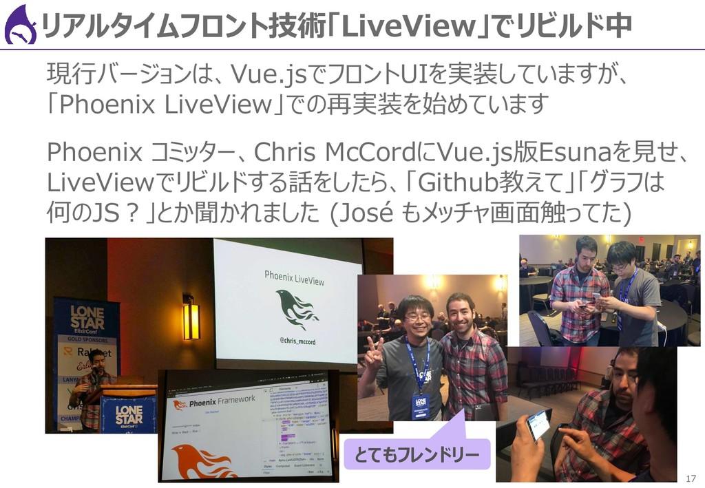 17 リアルタイムフロント技術「LiveView」でリビルド中 現行バージョンは、Vue.js...