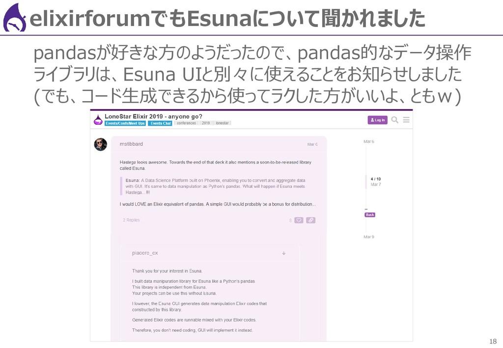 18 elixirforumでもEsunaについて聞かれました pandasが好きな方のようだ...