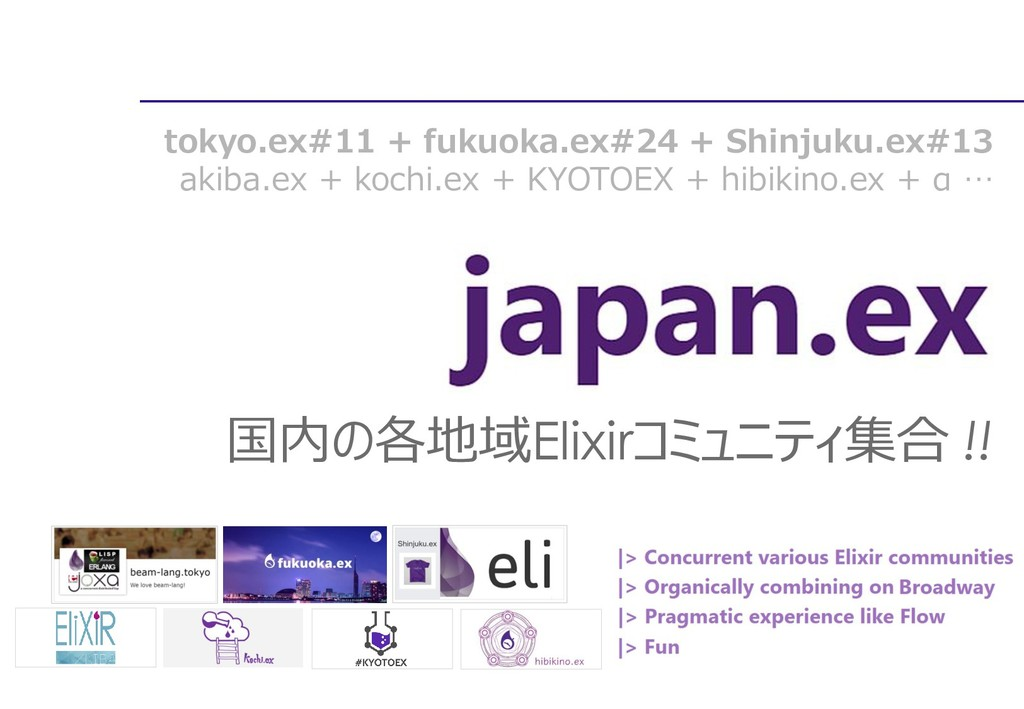 tokyo.ex#11 + fukuoka.ex#24 + Shinjuku.ex#13 ak...