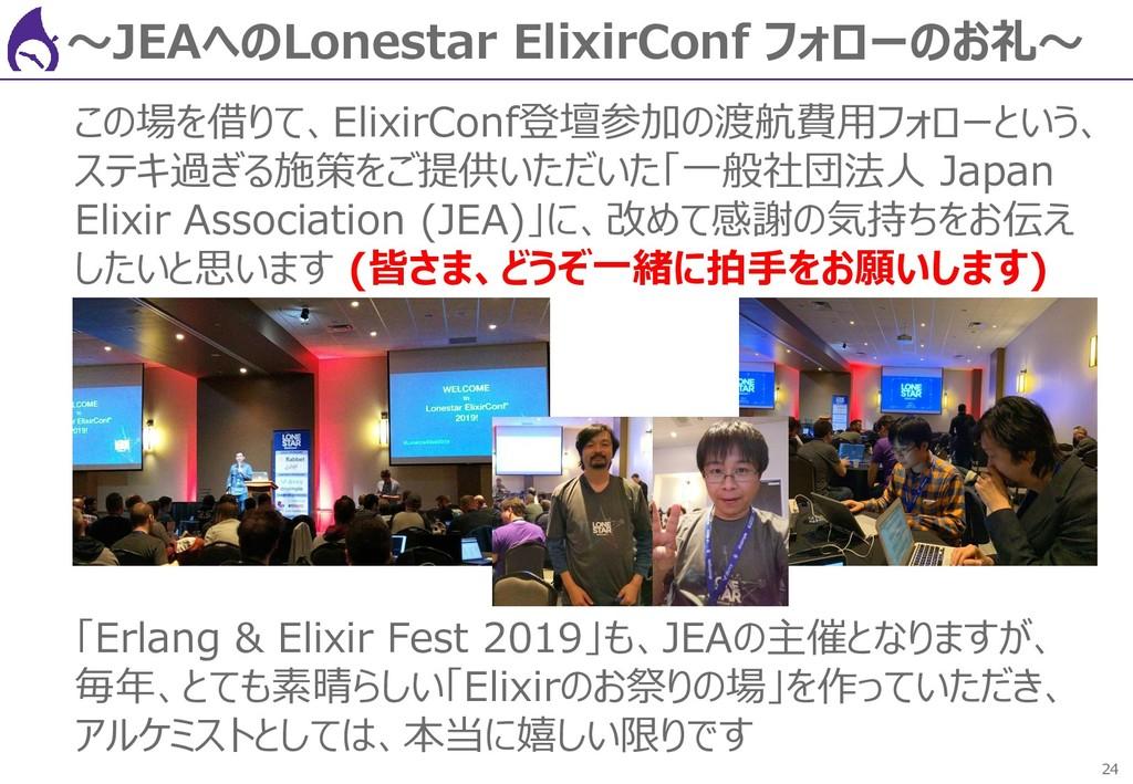 24 ~JEAへのLonestar ElixirConf フォローのお礼~ この場を借りて、E...