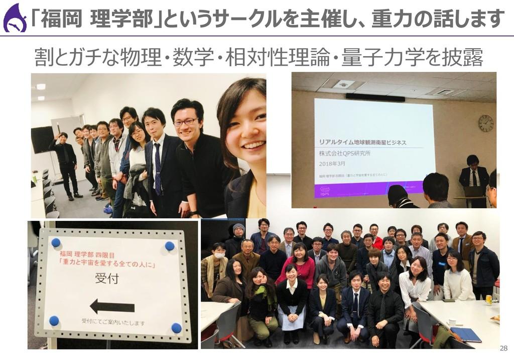 28 「福岡 理学部」というサークルを主催し、重力の話します 割とガチな物理・数学・相対性理論...