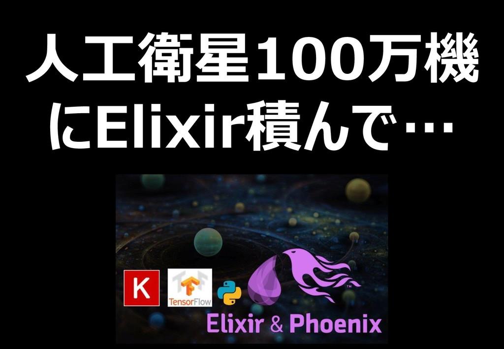人工衛星100万機 にElixir積んで…