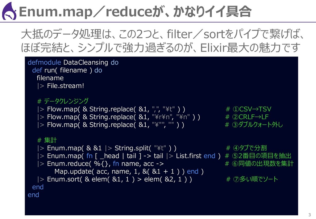 3 Enum.map/reduceが、かなりイイ具合 大抵のデータ処理は、この2つと、filt...