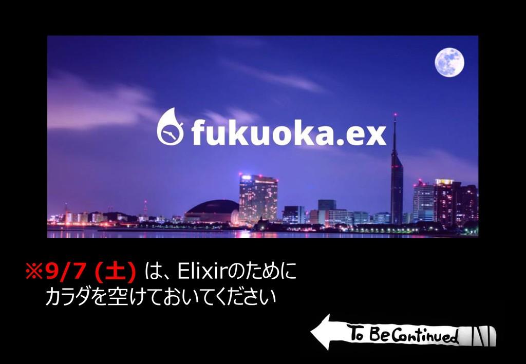 ※9/7 (土) は、Elixirのために カラダを空けておいてください