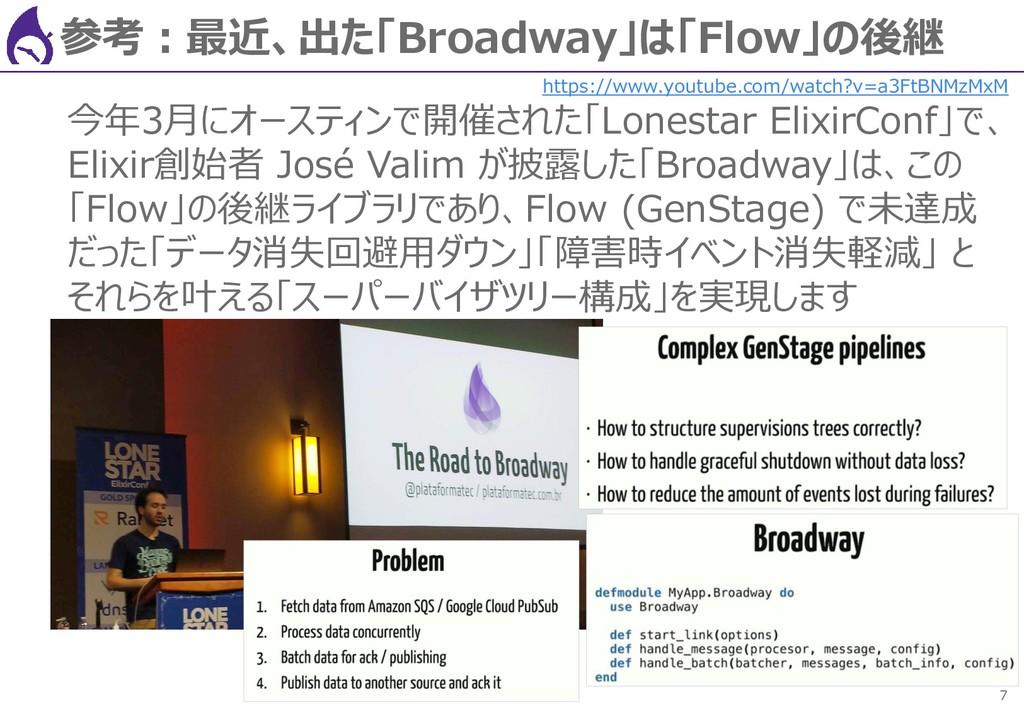 7 参考:最近、出た「Broadway」は「Flow」の後継 今年3月にオースティンで開催され...