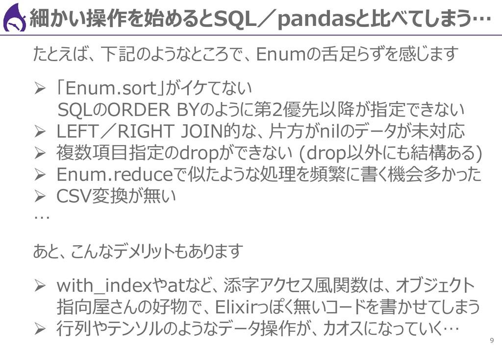 9 細かい操作を始めるとSQL/pandasと比べてしまう… たとえば、下記のようなところで、...