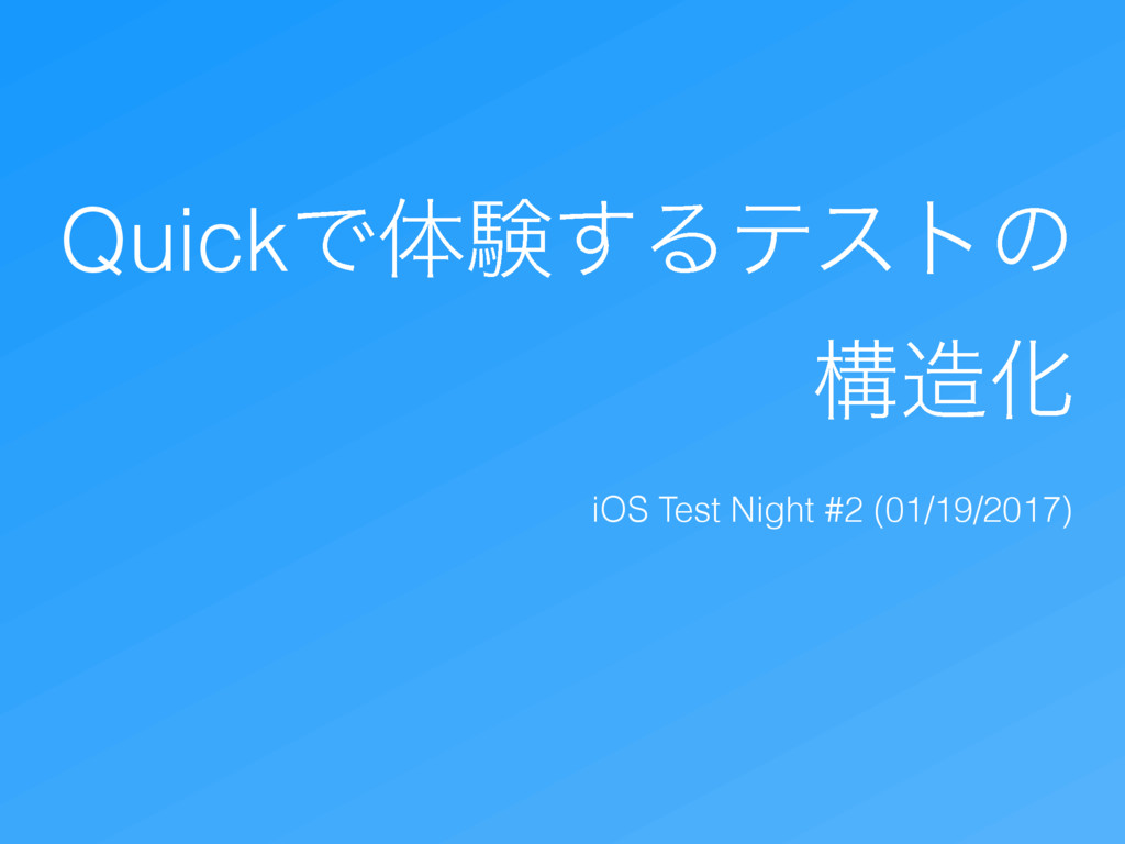 QuickͰମݧ͢Δςετͷ ߏ଄Խ iOS Test Night #2 (01/19/201...