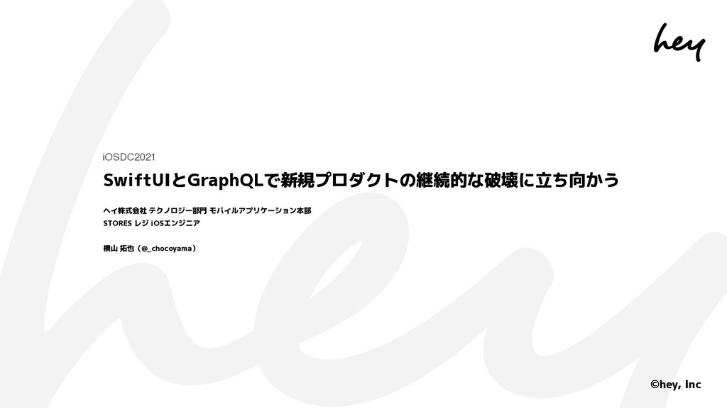 ɹɹ ©︎ hey, Inc SwiftUIとGraphQLで新規プロダクトの継続的な破壊に立...