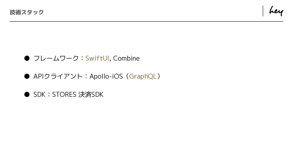 ɹ ɹ 技術スタック ● フレームワーク:SwiftUI, Combine   ● APIクラ...