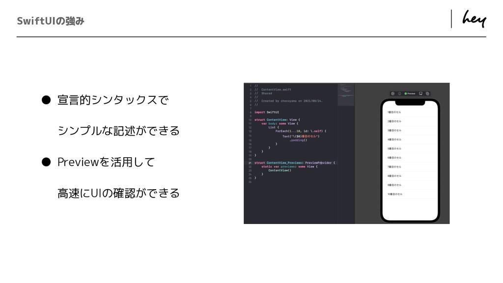 ɹ ɹ SwiftUIの強み ● 宣言的シンタックスで  シンプルな記述ができる   ● P...