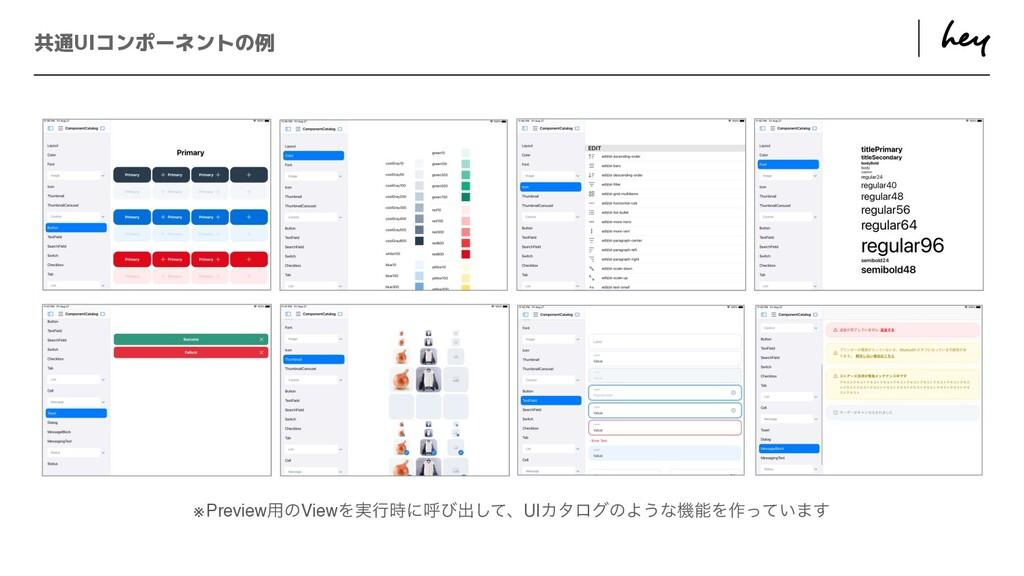 ɹ ɹ 共通UIコンポーネントの例 ※ Preview༻ͷViewΛ࣮ߦʹݺͼग़ͯ͠ɺUIΧ...