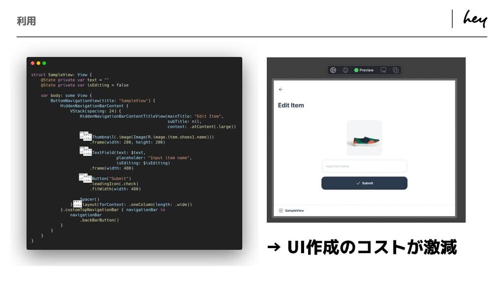 ɹ ɹ 利用 σβΠϯ γεςϜ σβΠϯ γεςϜ σβΠϯ γεςϜ → UI作成のコスト...