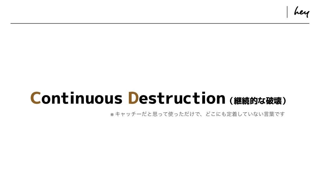 ɹ ɹ Continuous Destruction(継続的な破壊) ※ Ωϟονʔͩͱࢥͬͯ...