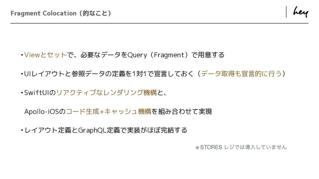 ɹ ɹ •Viewとセットで、必要なデータをQuery(Fragment)で用意する   •U...