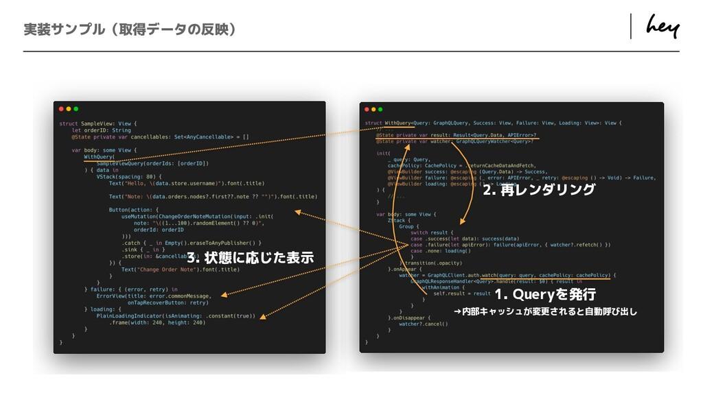 ɹ ɹ 実装サンプル(取得データの反映) 1. Queryを発行   →内部キャッシュが変更さ...