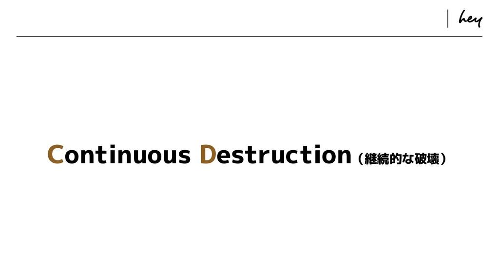 ɹ ɹ Continuous Destruction(継続的な破壊)