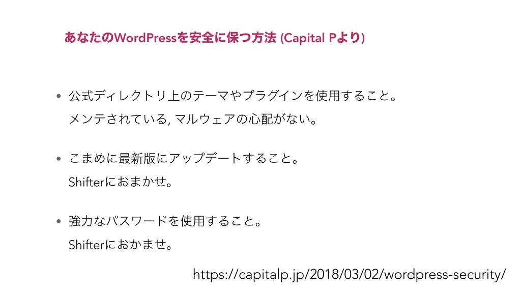 ͋ͳͨͷWordPressΛ҆શʹอͭํ๏ (Capital PΑΓ) • ެࣜσΟϨΫτϦ্...