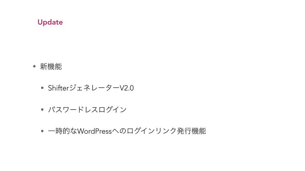Update • ৽ػ • ShifterδΣωϨʔλʔV2.0 • ύεϫʔυϨεϩάΠϯ...