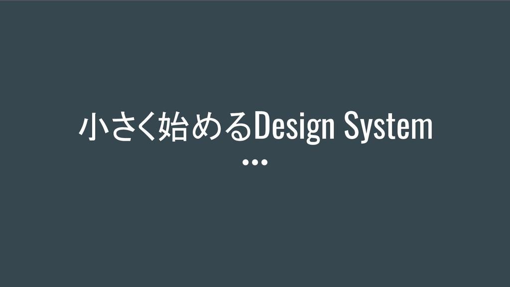 小さく始めるDesign System