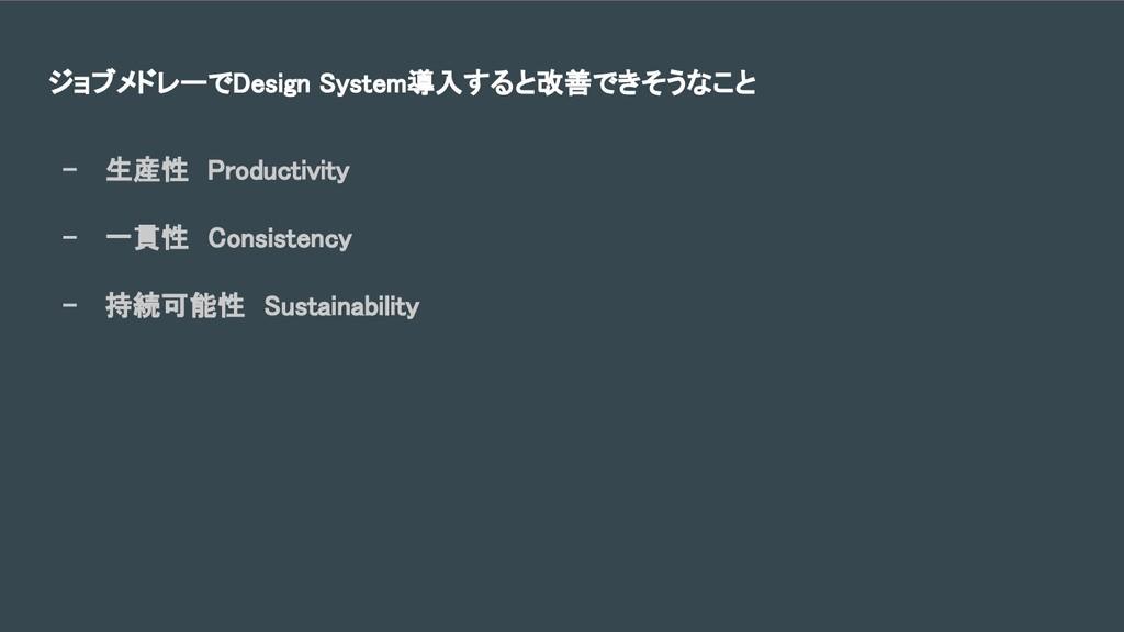 ジョブメドレーでDesign System導入すると改善できそうなこと - 生産性 Produ...