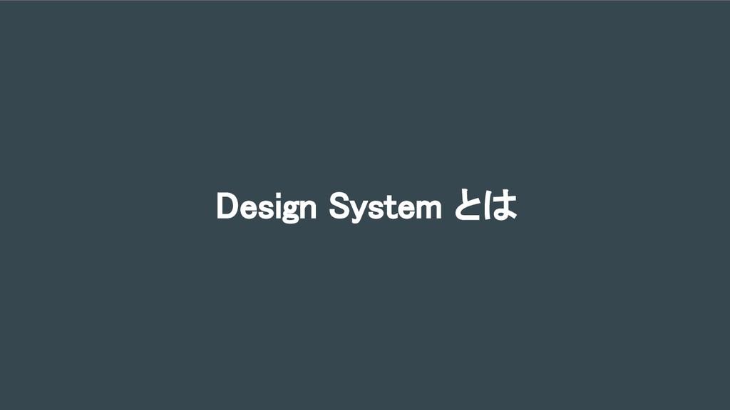Design System とは