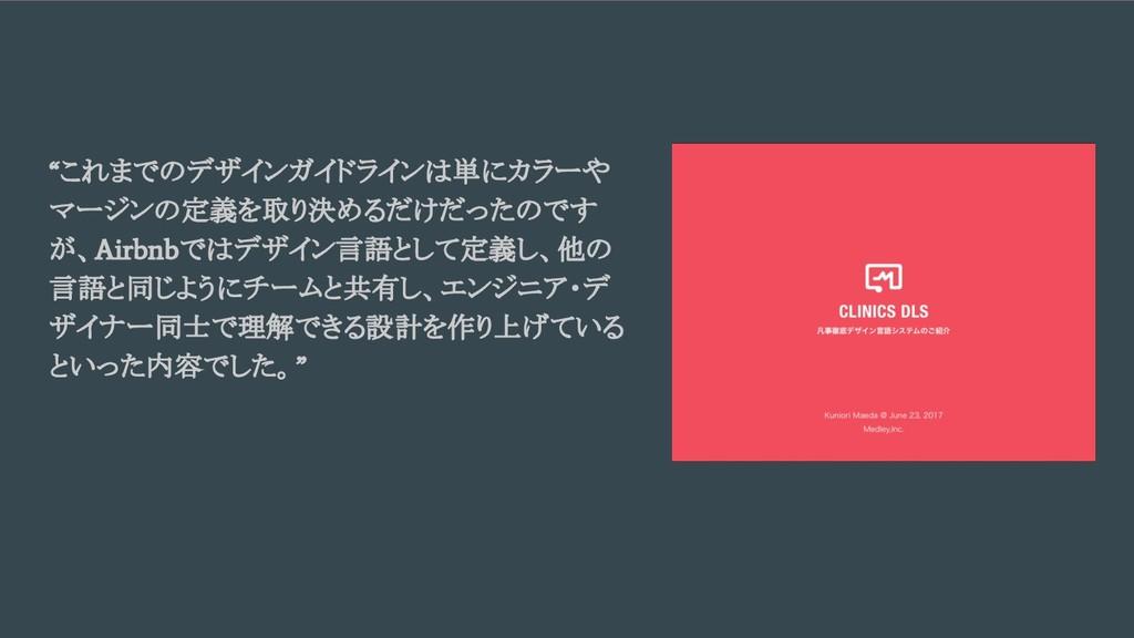 """"""" これまでのデザインガイドラインは単にカラーや マージンの定義を取り決めるだけだったのです ..."""